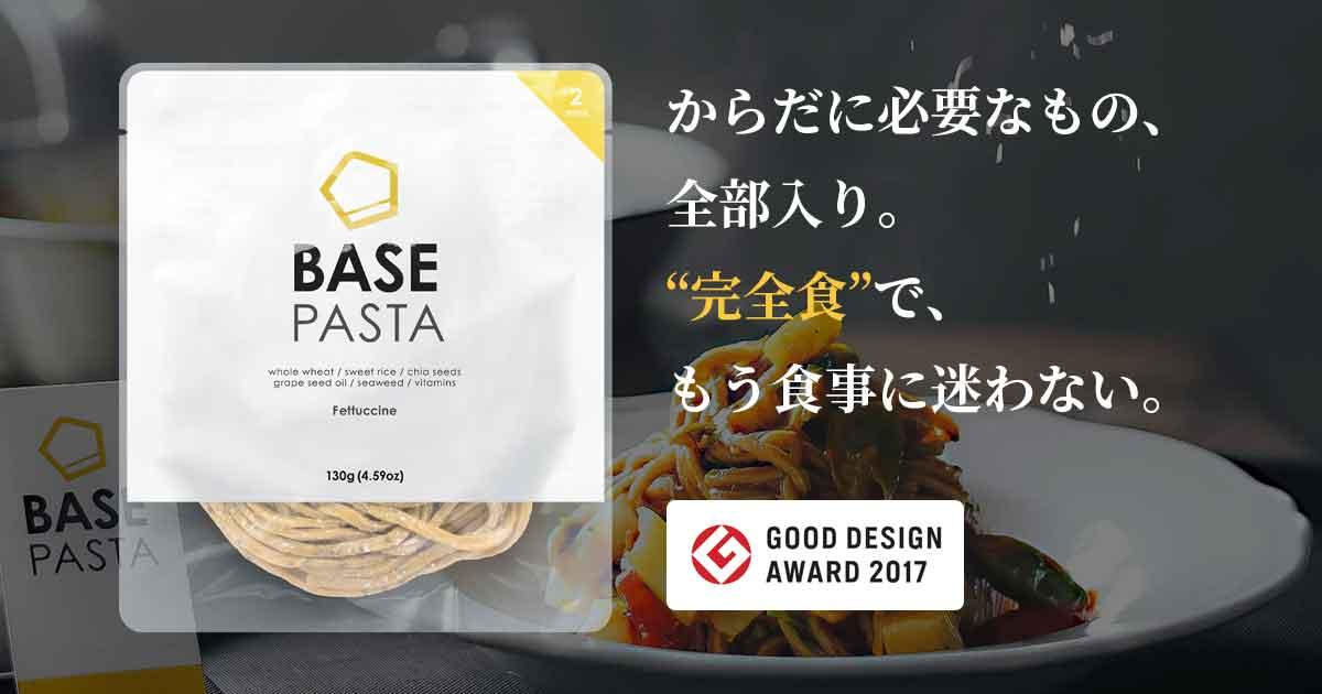 完全食 ベースパスタ®|BASE FOOD